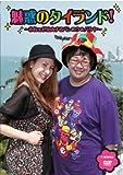 魅惑のタイランド! おねぇが案内するバンコク&パタヤ[DVD]