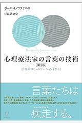 心理療法家の言葉の技術[第2版]―治療的コミュニケーションをひらく 単行本
