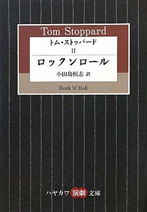 トム・ストッパード (2) ロックンロール ((ハヤカワ演劇文庫 27))