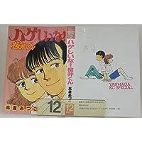 ハゲしいな!桜井くん 12 (ヤングマガジンコミックス)
