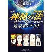 映画「神秘の法」が明かす近未来シナリオ―公式ガイドブック〈1〉 (OR books)
