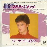 007~ユア・アイズ・オンリー[EPレコード 7inch]