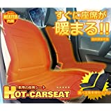 COM-SHOT 【 2段階 調整 】 ホット カー シート 12V ヒーター 内蔵 【 すぐに座席が暖まる 】 MI-HT-SEAT-1