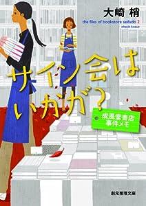 成風堂書店事件メモ 3巻 表紙画像