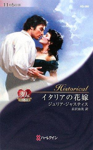 イタリアの花嫁 (ハーレクイン・ヒストリカル・ロマンス)