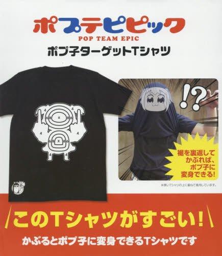 ポプテピピック ポプ子ターゲットTシャツ: -