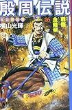 殷周伝説―太公望伝奇 (16) (Kibo comics)
