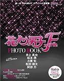 花より男子 ファイナル PHOTO BOOK (フォトブック) 2008年 [雑誌] -