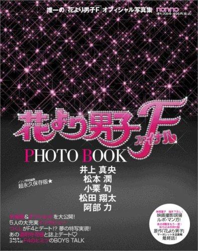 花より男子 ファイナル PHOTO BOOK (フォトブック) 2008年 [雑誌]