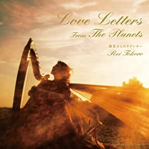 ヒーリングハープ~惑星からのラブレターHealing Harp ~Love Letters From The Planets(ヒーリングハープ・シリーズVol.3)