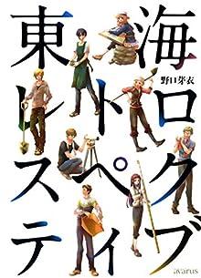 [野口芽衣] 東海レトロスペクティブ 第01巻