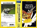 ナショナル・ジオグラフィック『知られざる昆虫の世界』(1982)◆総合監修:竹内均◆ナレーション:矢島正明