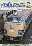 鉄道ピクトリアル 2017年 02 月号 [雑誌]