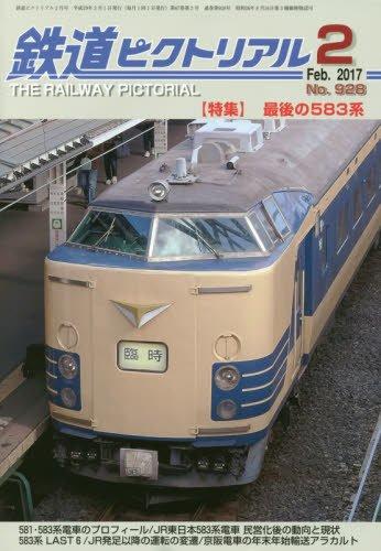 鉄道ピクトリアル 2017年 02 月号 [雑誌]の詳細を見る