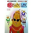 まる・さんかく・しかく (1984年) (たべものだいすき・おうさまシリーズ)