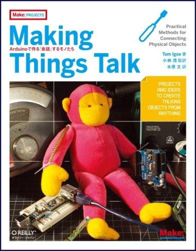 Making Things Talk ―Arduinoで作る「会話」するモノたち (Make:PROJECTS)の詳細を見る