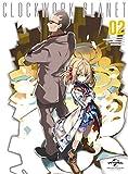クロックワーク・プラネット 第2巻 (初回限定版) [Blu-ray]