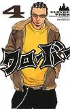 クローバー 4 (少年チャンピオン・コミックス)