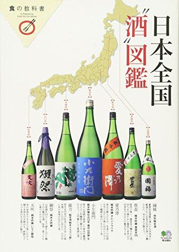 """日本全国""""酒""""図鑑 (食の教科書)の詳細を見る"""