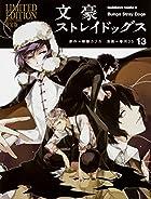文豪ストレイドッグス オリジナルアニメBD付き限定版 第13巻