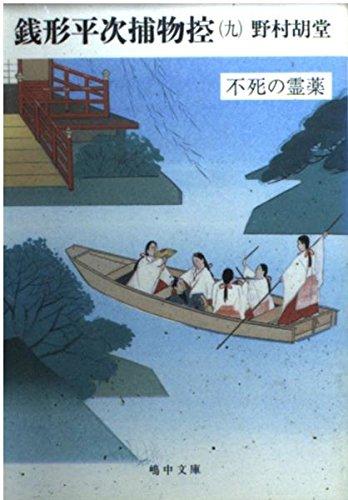 銭形平次捕物控 (9) (嶋中文庫)の詳細を見る