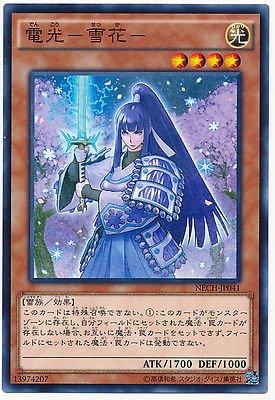 遊戯王OCG 電光-雪花- ノーマル NECH-JP041