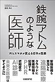 「鉄腕アトムのような医師 AIとスマホが変える日本の医療」販売ページヘ