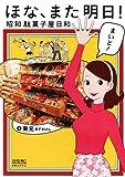 ほな、また明日! 昭和駄菓子屋日和 (マンサンコミックス)