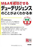 M&Aを成功させるデューデリジェンスのことがよくわかる本 (中経実務Books)