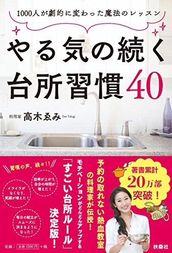 やる気の続く台所習慣40の詳細を見る