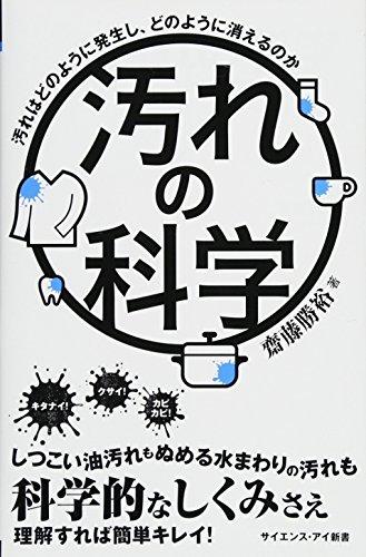 汚れの科学 汚れはどのように発生し、どのように消えるのか (サイエンス・アイ新書)