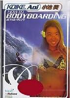 KOIKE AOI HOW TO BODY BOARDING Vol.2(小池葵ハウトゥ ボディーボーディング 2)