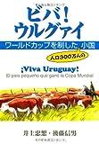 ビバ!ウルグァイ―ワールドカップを制した人口三〇〇万人の小国