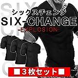 SIX-CHANGE【限定3枚セット】 加圧シャツ 加圧インナー 強力引締