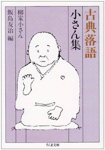 古典落語 小さん集 (ちくま文庫)