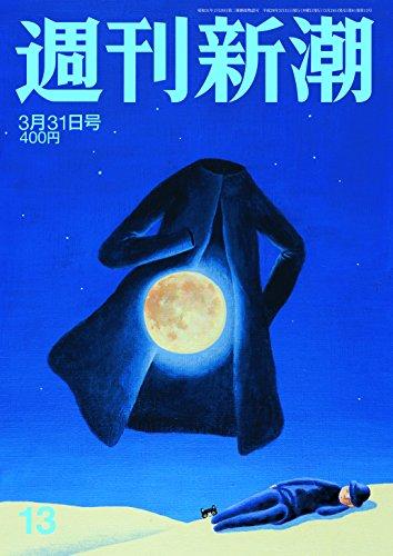 週刊新潮 2016年 3/31 号 [雑誌]