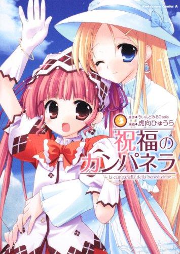 祝福のカンパネラ (3) (角川コミックス・エース 136-5)の詳細を見る