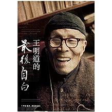 王明道的最後自白 (Traditional Chinese Edition)