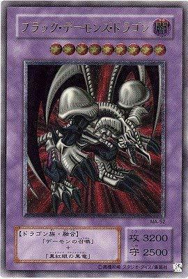 遊戯王/第2期/8弾/Mythological Age -蘇りし魂-/MA-52 ブラック・デーモンズ・ドラゴン【アルティメットレア】