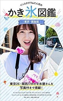 [藤田啓介]のインスタグラムで人気のかき氷図鑑〜東京・関西版〜