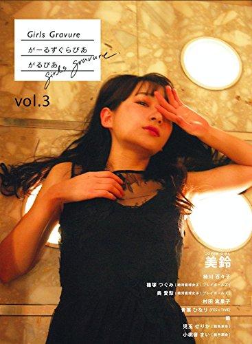 【アマゾン限定生写真封入】がるびあ (vol.3)
