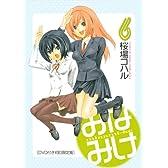 DVD付き初回限定版 「みなみけ」 6巻 (プレミアムKC)