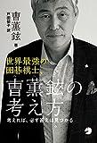 世界最強の囲碁棋士、曺薫鉉(チョ・フンヒョン)の考え方~考えれば必ず答えは見つかる~