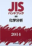 JISハンドブック〈2014 49〉化学分析