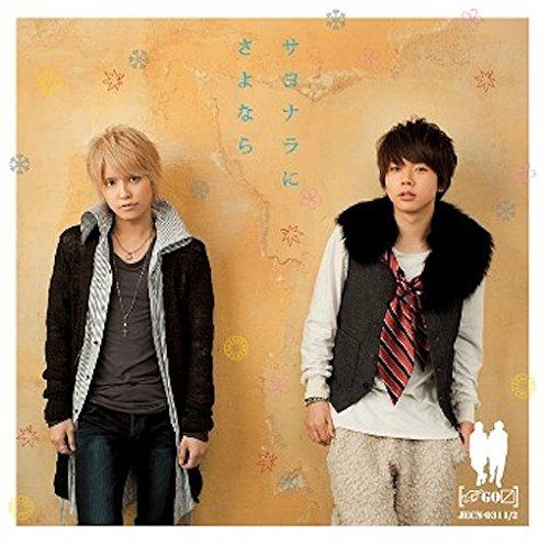 サヨナラにさよなら(初回盤)(DVD付)