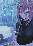 たとえとどかぬ糸だとしても6 (百合姫コミックス)