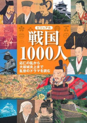 ビジュアル 戦国1000人 ―応仁の乱から大坂城炎上まで乱世のドラマを読むの詳細を見る