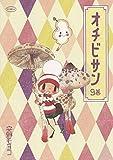 オチビサン コミック 1-9巻セット