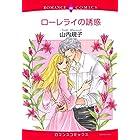 ローレライの誘惑 (ハーモニィコミックス)