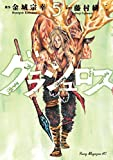 グラシュロス(5) (ヤングマガジンコミックス)